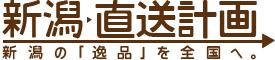 餃子販売_新潟直送