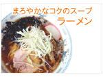 まろやかなコクとスープ【ラーメン】