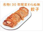 30年間変わらぬ味【餃子】