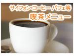 サイフォンコーヒーやパフェなど【喫茶メニュー】