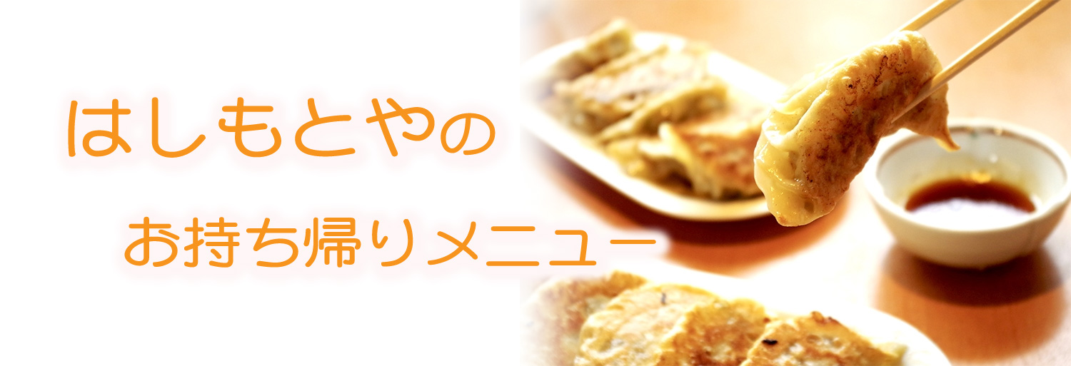 takeout_banner.jpg